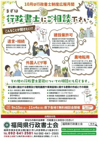 10月は行政書士制度広報月間-1_400.jpg