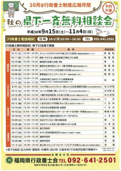 10月は行政書士制度広報月間-2_400.jpg