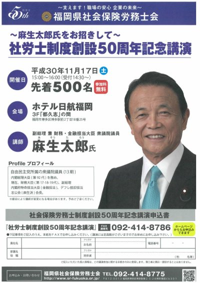 社労士制度創設50周年記念講演_400.jpg