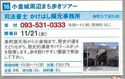 小倉城周辺まち歩きツアー