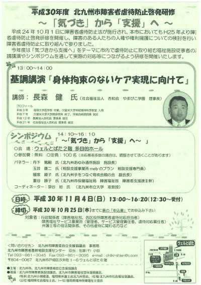 平成30年度 北九州市障害者虐待防止啓発研修