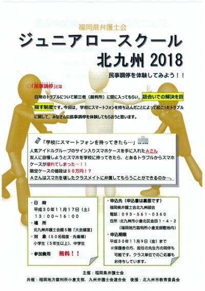 ジュニアロースクール北九州2018-1.jpg