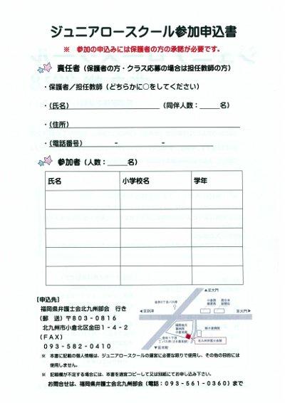 ジュニアロースクール北九州2018-2.jpg