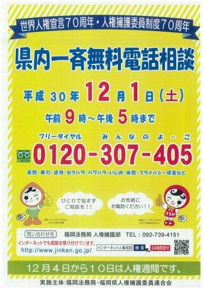 県内一斉無料電話相談会
