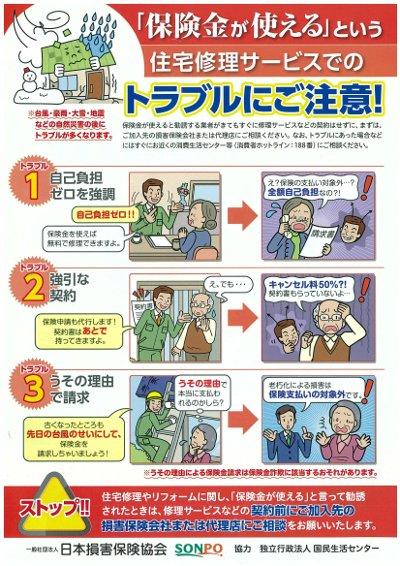 住宅修理サービスでのトラブルにご注意!