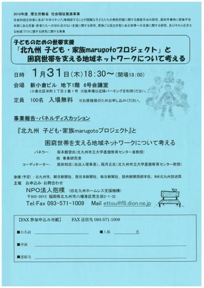 「北九州子ども・家庭marugotoプロジェクト」開催!