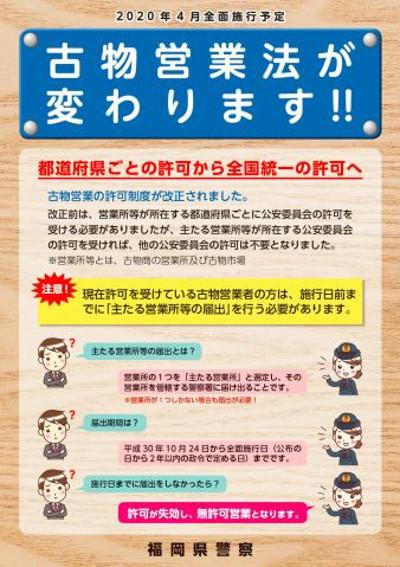 古物営業法改正01