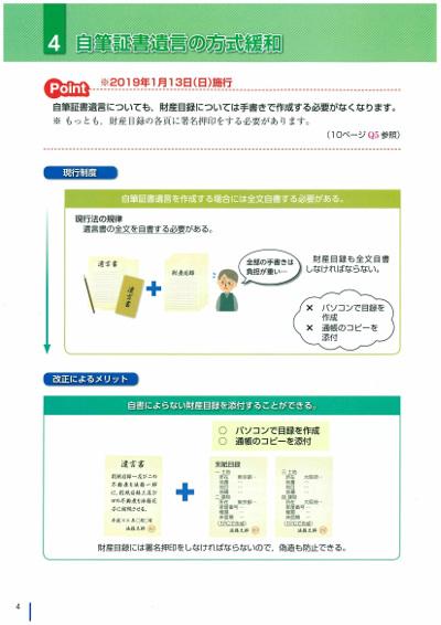 相続法改正〜自筆証書遺言の方式の緩和〜_400.jpg