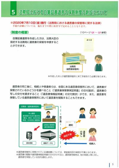 相続法改正〜法務局における自筆証書遺言の保管制度の創設〜について