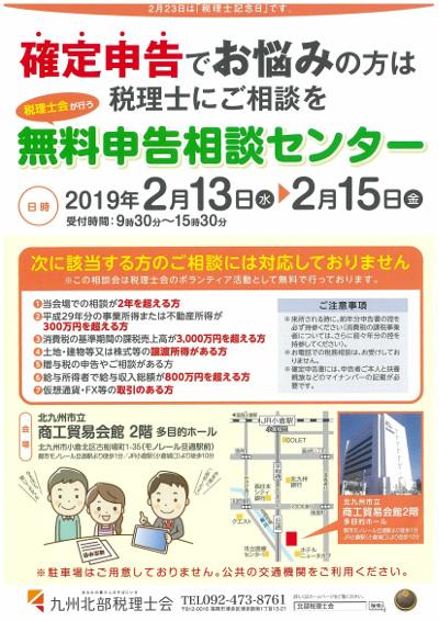 無料申告相談センター_400.jpg