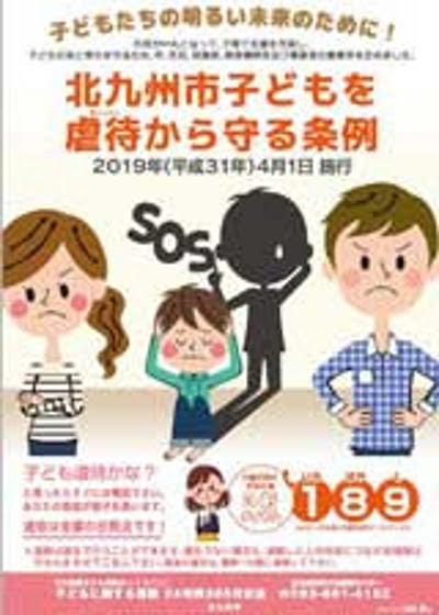 「北九州市子どもを虐待から守る条例」制定
