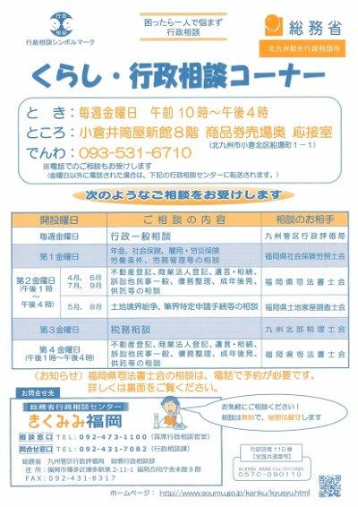 くらし・行政相談コーナー-1