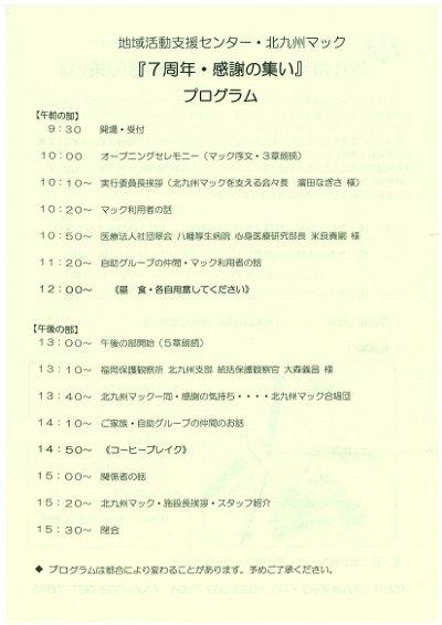 北九州マック『7週年感謝の集い』-2