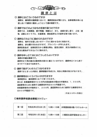 無料調停相談会-2_400.jpg