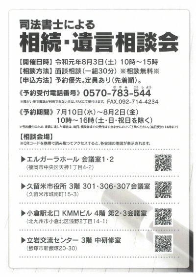 司法書士による相続・遺言相談会-2_400