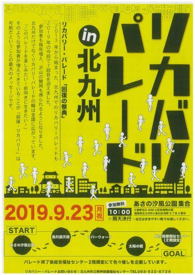 リカバリーパレード北九州-1_400