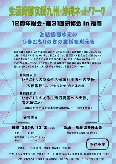 生活保護支援九州・沖縄ネットワーク12周年総会・第31回研修会in福岡