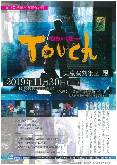 抱樸活動30周年記念企画「Touch」-1