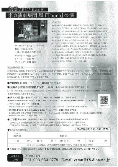 抱樸活動30周年記念企画「Touch」-2