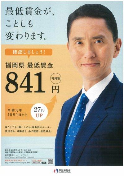 福岡県最低賃金