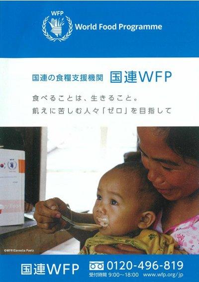 国連WFP01