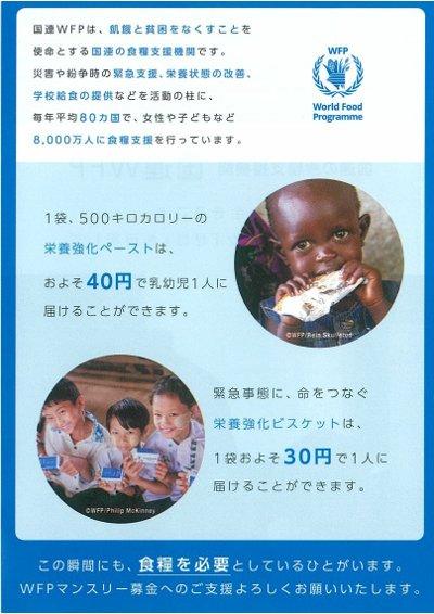 国連WFP02