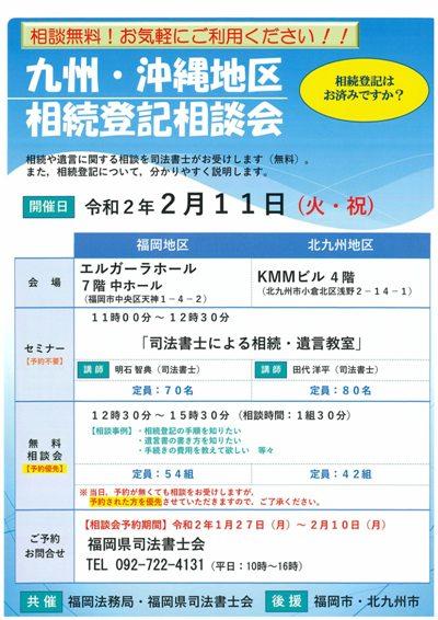 九州・沖縄地区相続登記相談会