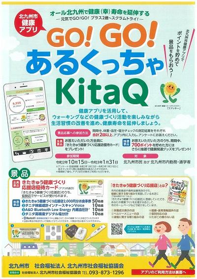 Go Go あるくっちゃ KitaQ-1