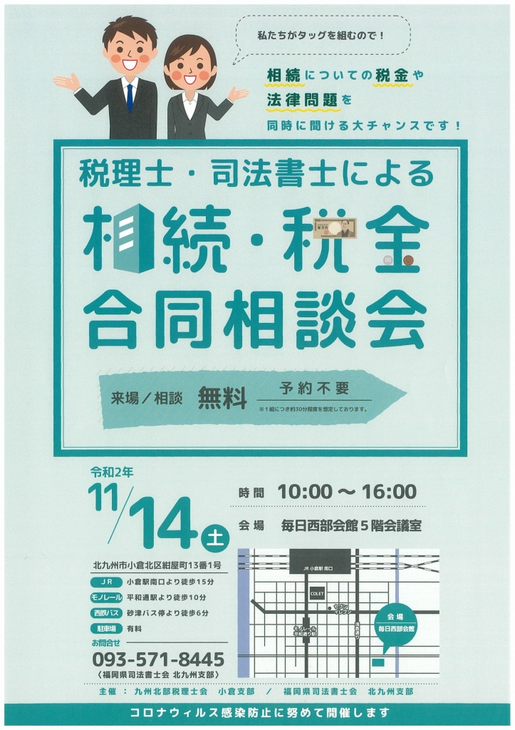 税理士・司法書士による相続税金合同相談会.jpg
