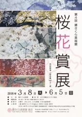 用賀アトリエ講師立尾美寿紀講師桜花賞展