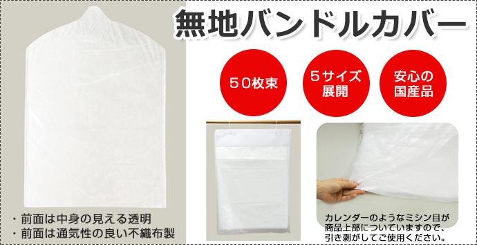 洋服カバー クリーニング 5サイズ 85cm 100cm 125� 135� 150�