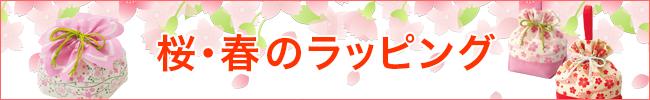 桜 春 ラッピング ピンク