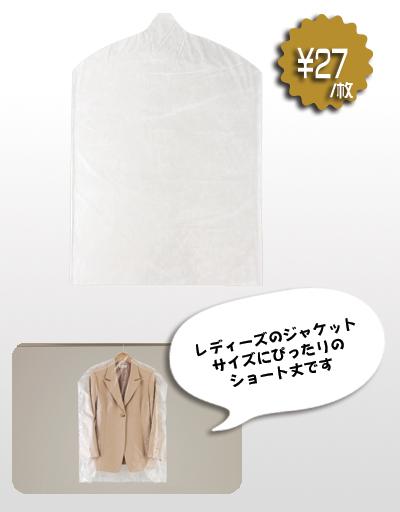 洋服カバー