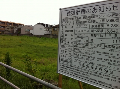 日立製作所の東長崎寮の跡地