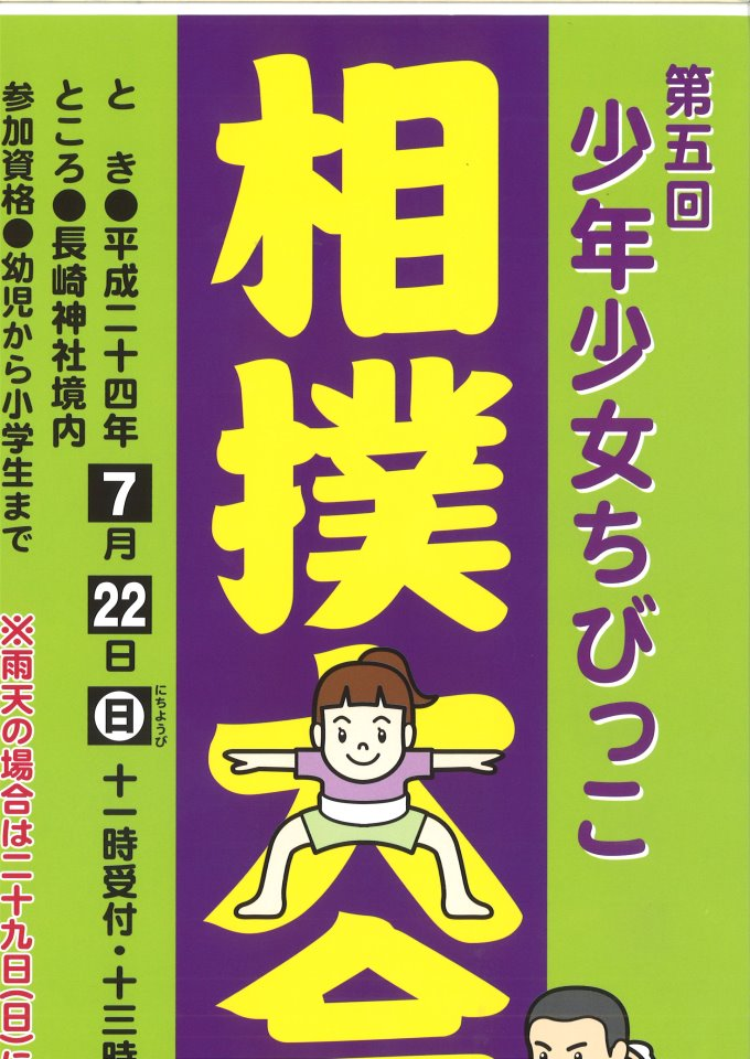 少年少女ちびっこ相撲大会