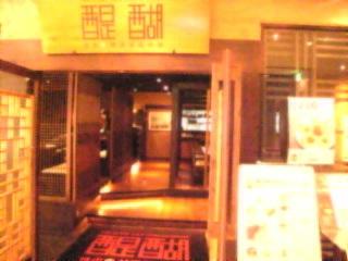 醍醐「お店の入口」