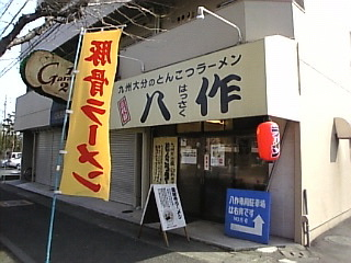 大分ラーメン 八作「外観」.jpg