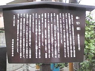 20070401_「縁切榎」1
