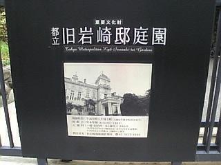 旧岩崎邸庭園「入口」