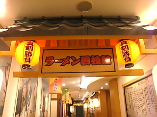 ラーメン国技館 入口2