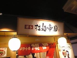 ラーメン国技館 博多とんこつ拉麺帝国