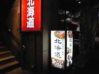 北海道「入口」