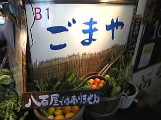 ごまや_店頭2