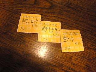 神谷バー_チケット