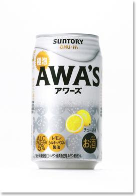 サントリーチューハイ「AWAS(アワーズ)」