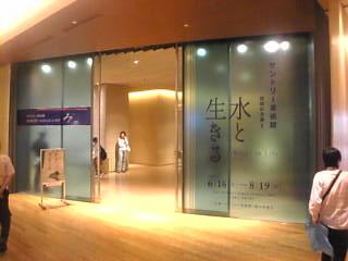 東京ミッドタウン サントリー美術館