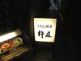 手打ちうどん 杵屋(きねや) 台場フロンティア店
