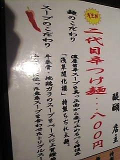 「二代目つけ麺」メニュー