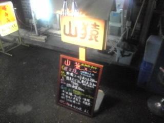 新橋山猿_「入口」