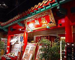 香港麺 新記 台場店